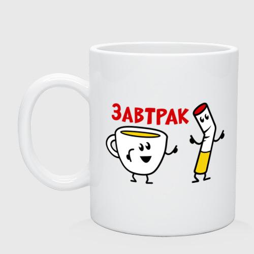 Кружка  Фото 01, Завтрак - кофе и сигареты