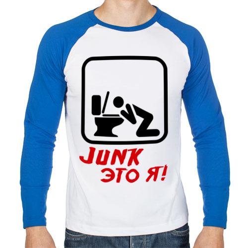 Junk это я