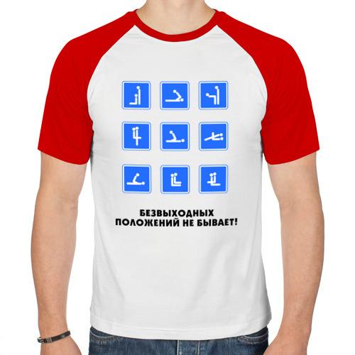 Мужская футболка реглан  Фото 01, Безвыходные положения