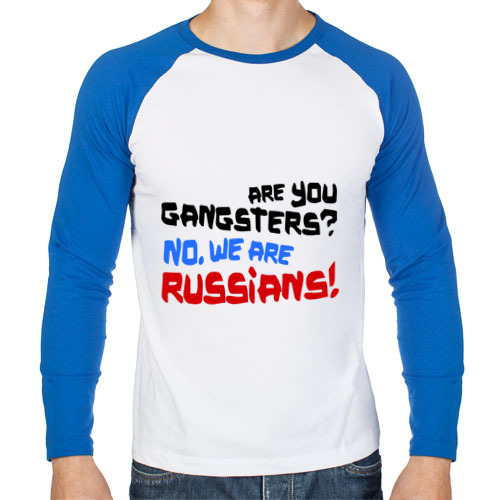 Вы гангстеры. Нет, мы русские