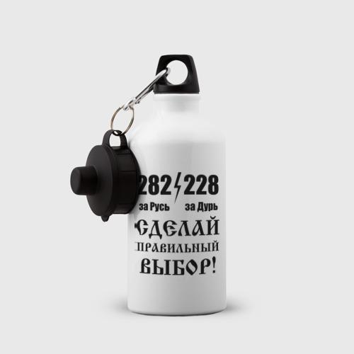 Бутылка спортивная  Фото 03, Сделай правильный выбор!