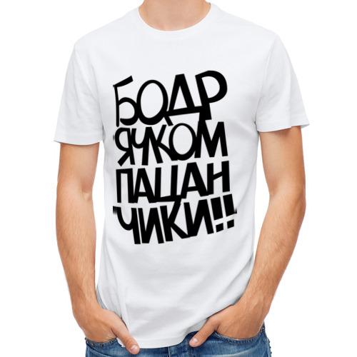 Мужская футболка полусинтетическая  Фото 01, Бодрячком пацанчики