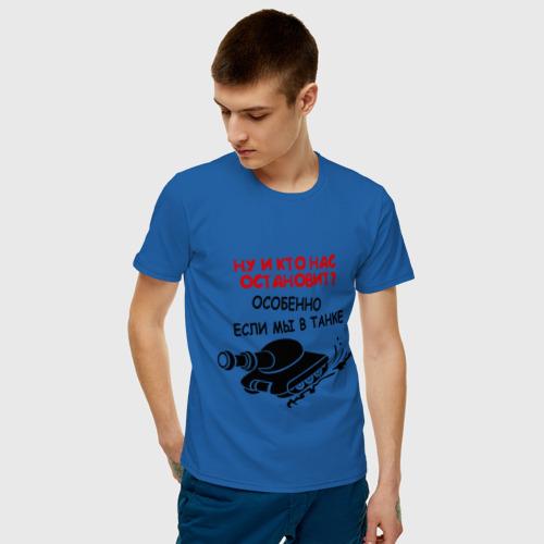 Мужская футболка хлопок  Фото 03, Мы в танке