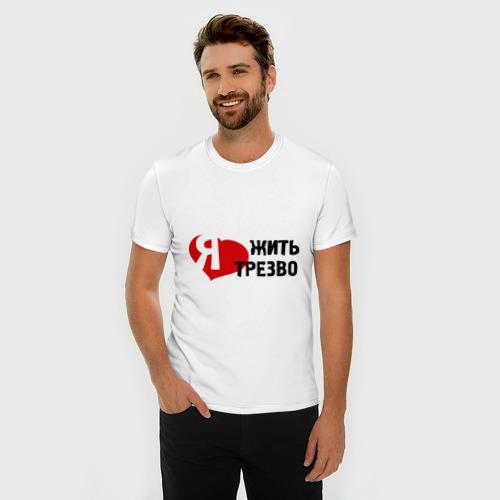 Мужская футболка премиум  Фото 03, Жить трезво