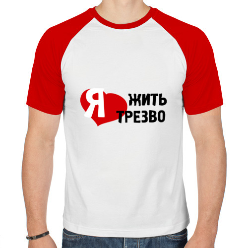 Мужская футболка реглан  Фото 01, Жить трезво
