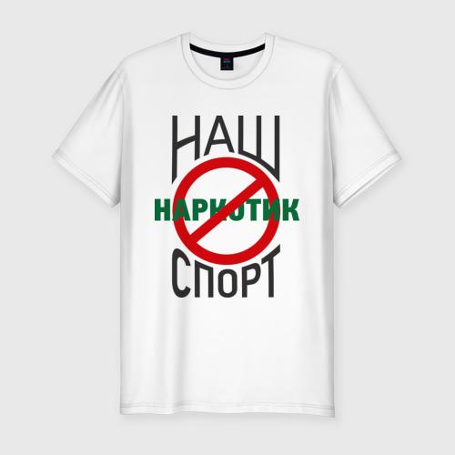 Мужская футболка премиум Наркотик спорт