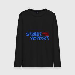 Фитнес улиц