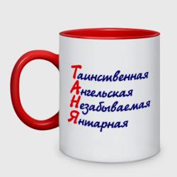 Комплименты (Таня)