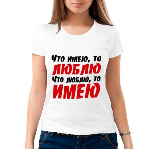 Женская футболка хлопок  Фото 03, Люблю, имею