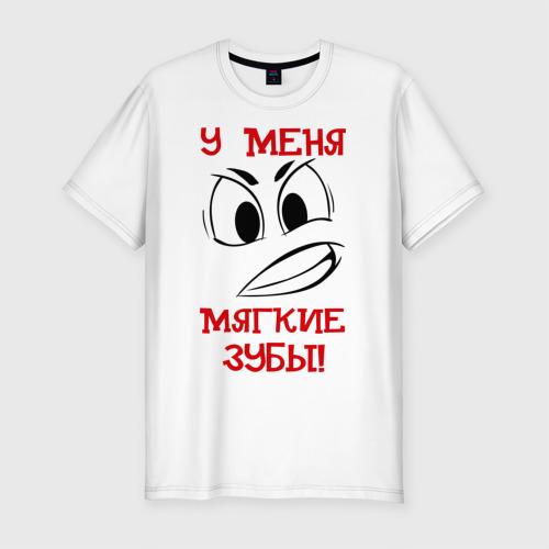 Мужская футболка премиум  Фото 01, МЯГКИЕ ЗУБЫ