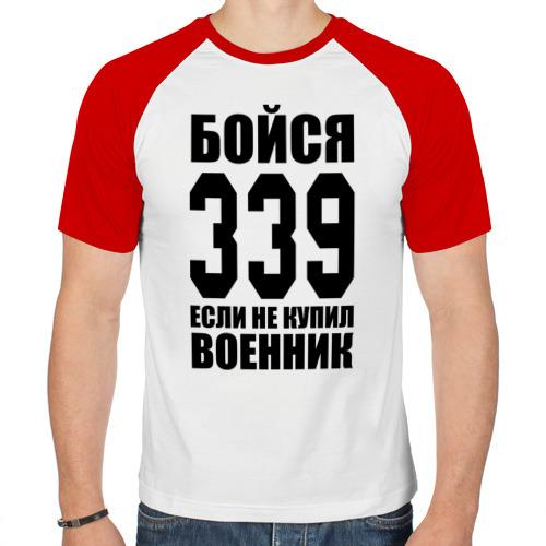 Мужская футболка реглан  Фото 01, БОЙСЯ 339