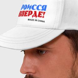 Россия Вперёд! (Made In China)