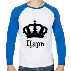 Царь (парные)