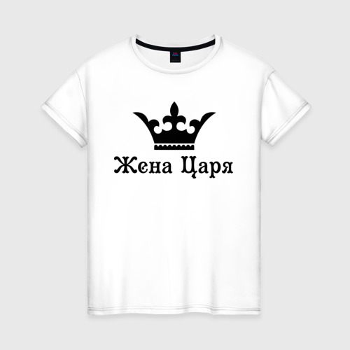Женская футболка хлопок Жена царя (парные) Фото 01
