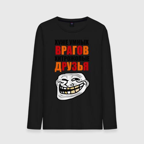 """Мужская футболка с длинным рукавом """"Хитрожопые друзья"""" - 1"""