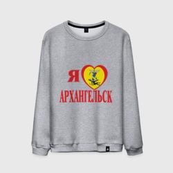 Люблю Архангельск