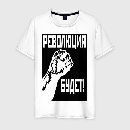Мужская футболка хлопок Революция будет