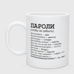 Пароли (чтобы не забыть) - интернет магазин Futbolkaa.ru