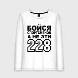 Бойся спортсменов, а не 228