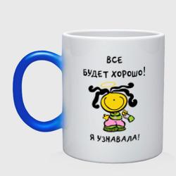Я узнавала все будет хорошо! - интернет магазин Futbolkaa.ru