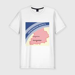 Свердловская область беломор