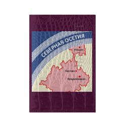 Северная Осетия беломор