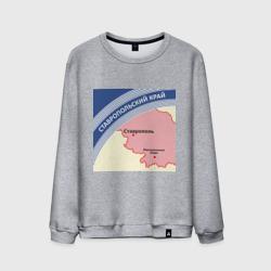 Ставропольский край беломор