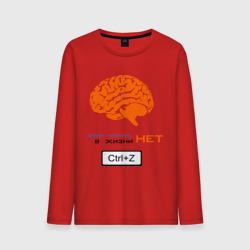 думай мозгами, в жизни нет Ctrl+Z