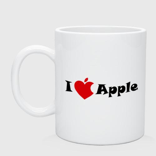 Кружка  Фото 01, я люблю яблоко