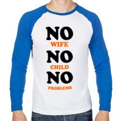 No Wife - No Problems
