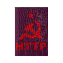 HTTP СССР