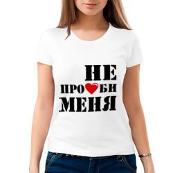 Не пролюби женская