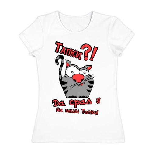Женская футболка хлопок Тапки?!
