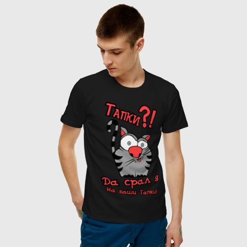 Мужская футболка хлопок Тапки?! Фото 01