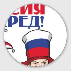 Спортивная Россия вперёд!