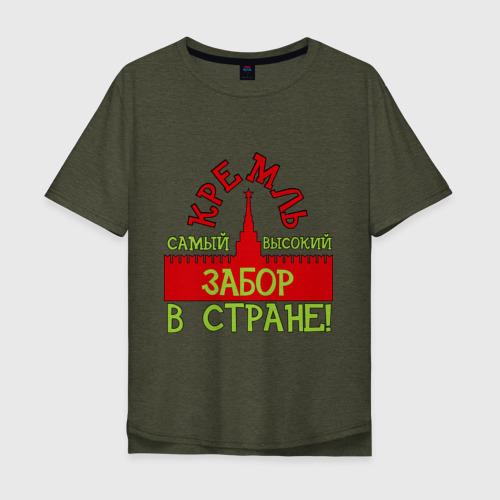 кремль-забор