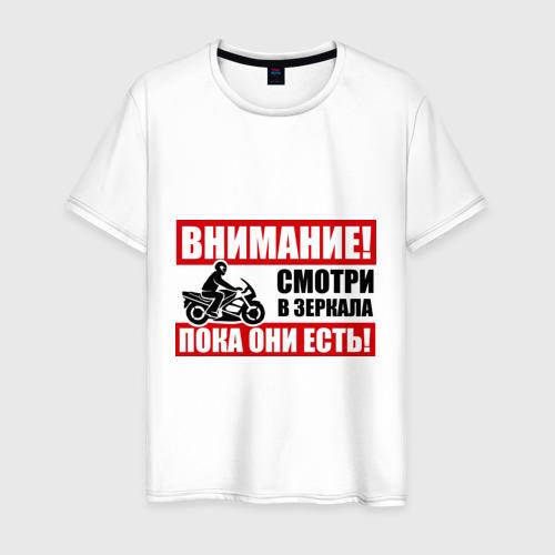 Мужская футболка хлопок СМОТРИ В ЗЕРКАЛА!