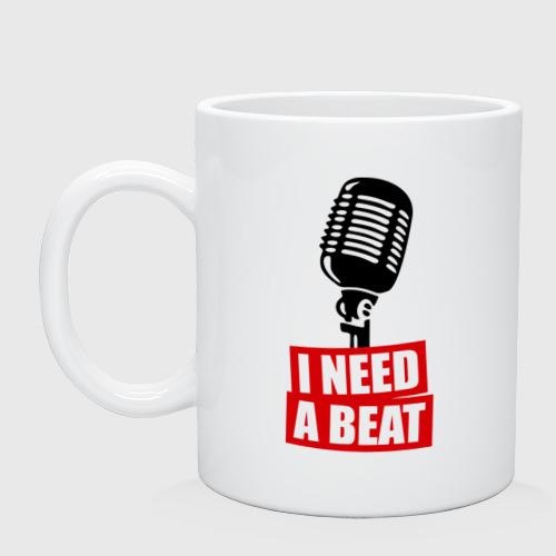 Кружка  Фото 01, I Need A Beat