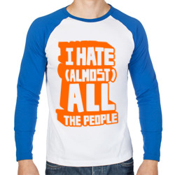 Я ненавижу (почти) всех людей