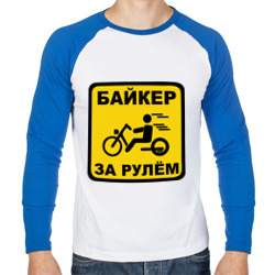 Байкер за рулем