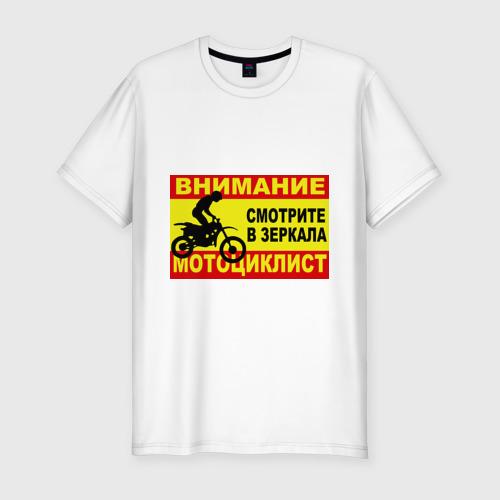 Мужская футболка премиум  Фото 01, Внимание мотоциклист