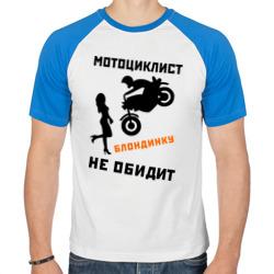 Мотоциклист не обидит