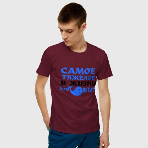 Мужская футболка хлопок Самое тяжёлое в жизни Фото 01