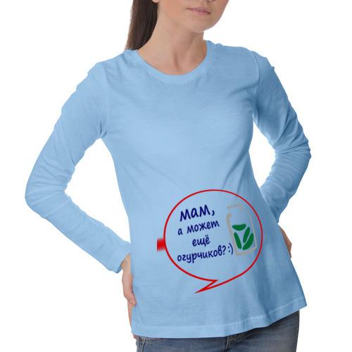 Лонгслив для беременных хлопок мам, а может еще огурчиков?
