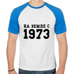 На Земле с 1973
