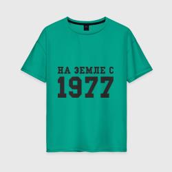 На Земле с 1977