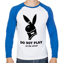 Не играй на улице