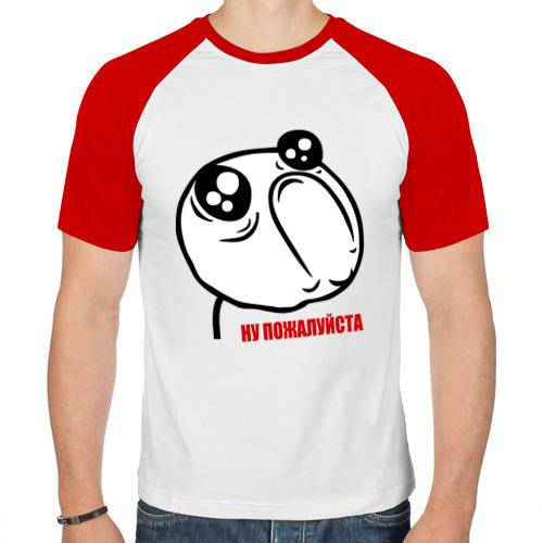Мужская футболка реглан  Фото 01, Ну пожалуйста