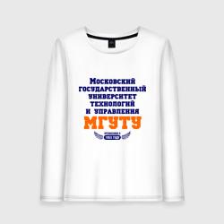 МГУТУ рус