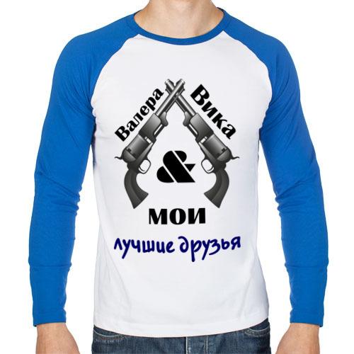 Мужской лонгслив реглан Валера & Вика